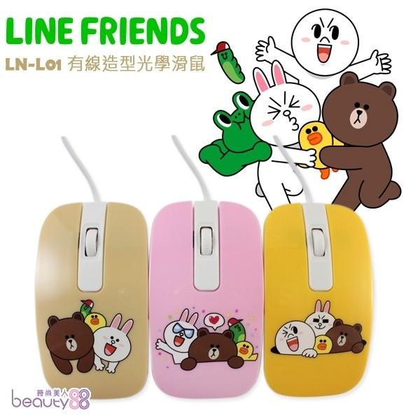 159524 Line Friends 流線造型光學滑鼠LN-L01-粉紅色