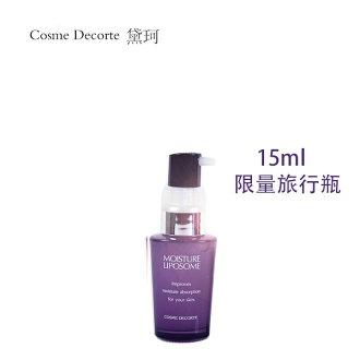 COSME DECORTE 黛珂 (限量旅行瓶) 保濕美容液15ml 《Umeme》