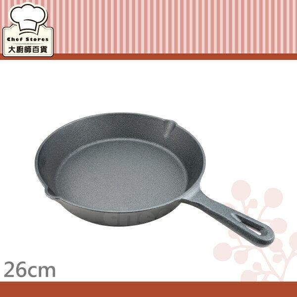 長野平底鑄鐵鍋26cm鑄鐵平底鍋單把平鍋-大廚師百貨