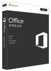 Microsoft 微軟 Office Mac 2016 家用版盒裝無光碟 PKC(GZA-01016)★★★含稅附發票★★★