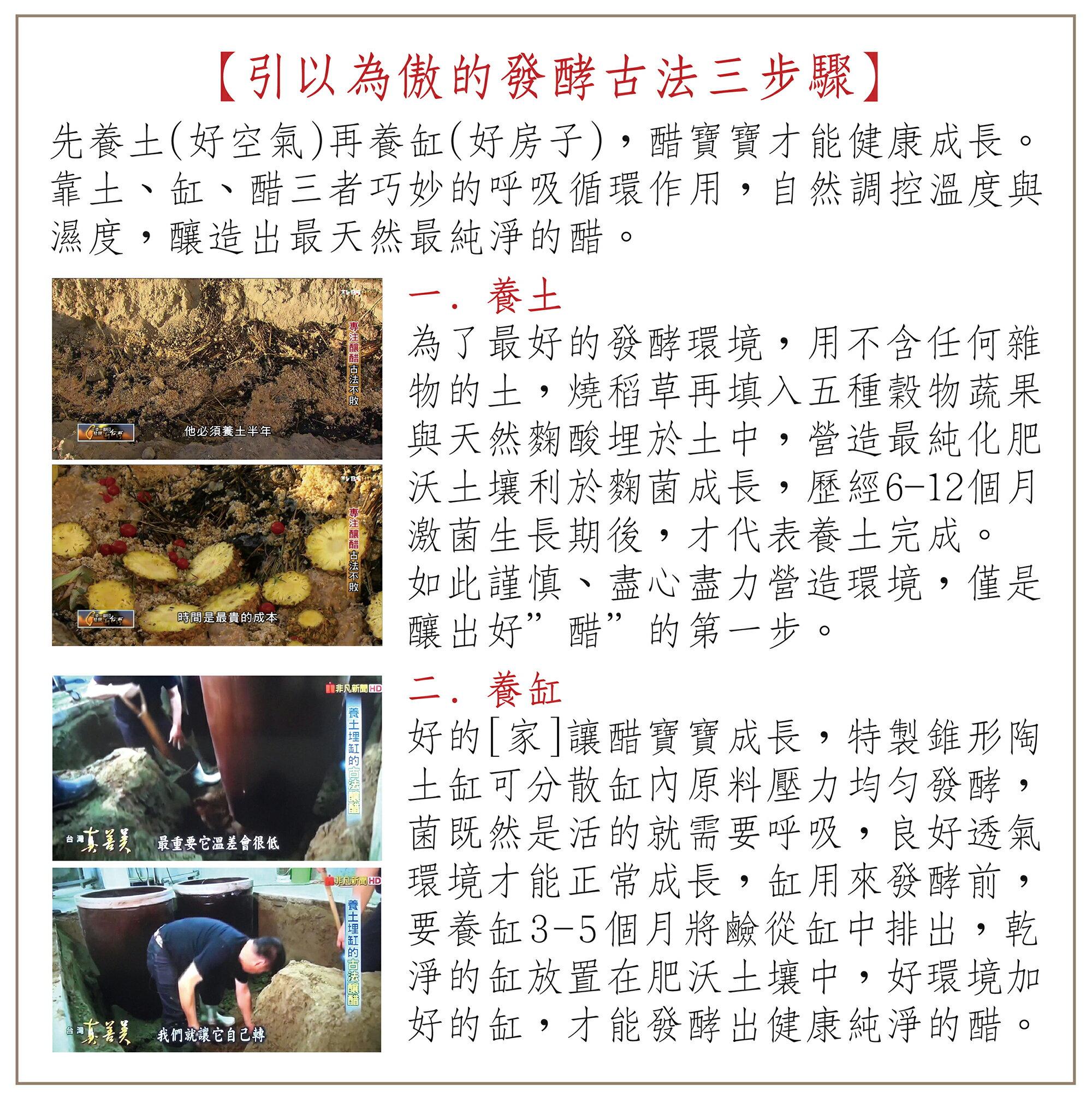 【釀美舖】康普 烏龍茶醋 (純茶甕釀) 4