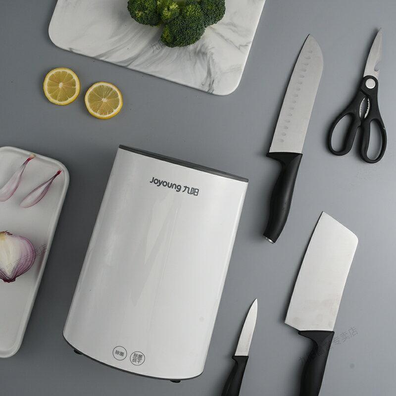 九陽智能殺菌刀架刀具筒廚房置物架紫外線刀具自動烘干機刀架 雙十一