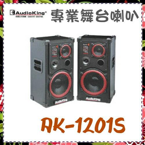 *可議價*【AudioKing 台灣憾聲】專業喇叭《AK-1201S》全新原廠保固