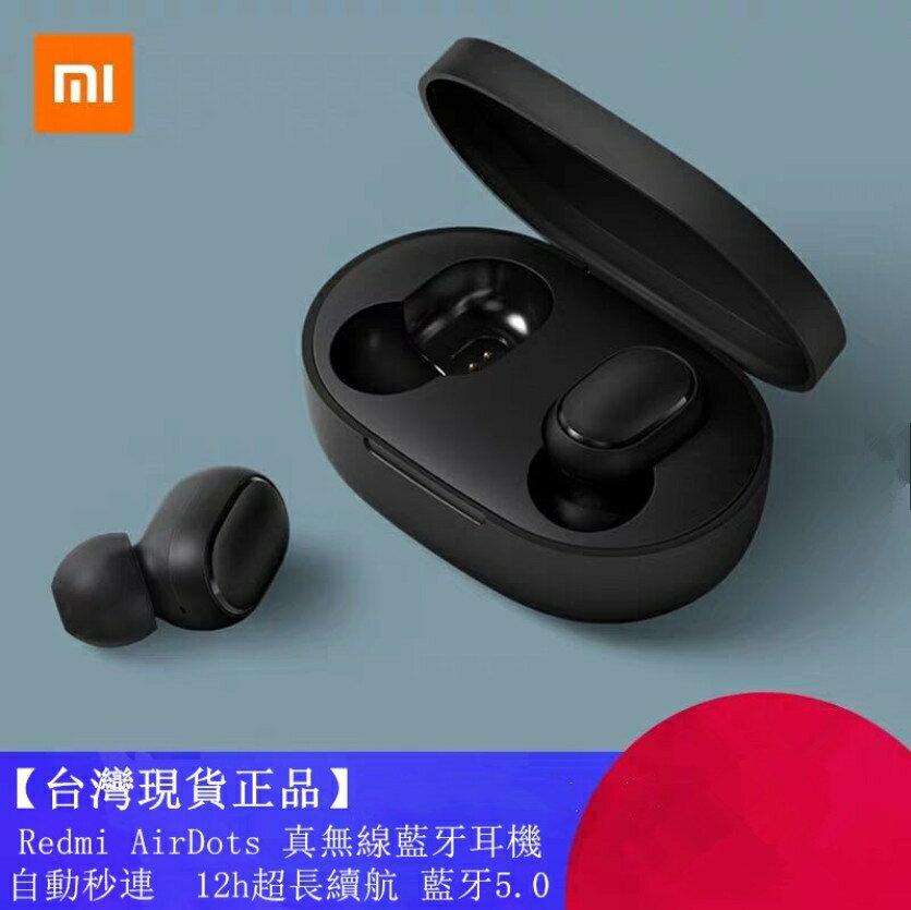 正品小米 紅米 Redmi AirDots 2 第二代 小米藍芽耳機無線耳機 運動耳機 真無線藍牙耳機5.0