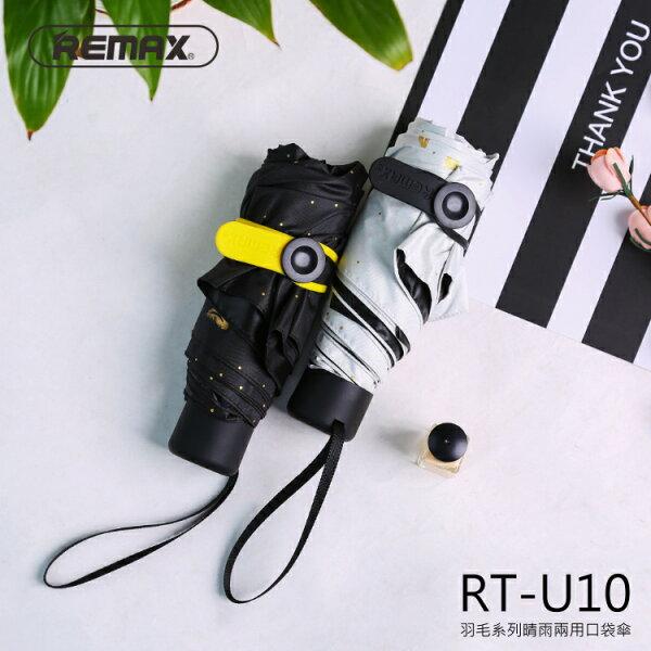 REMAX羽毛系列晴雨兩用口袋傘雨傘抗UV防紫外線傘防風傘遮陽傘折疊傘無按鈕開關設計