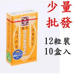 日本代購預購 少量批發 沒有現貨 永遠最新  森永 牛奶糖 12粒裝10盒入 711-723