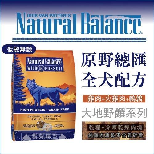 +貓狗樂園+ Natural Balance【全犬。大地野饌系列。低敏無穀原野總匯。4磅】810元