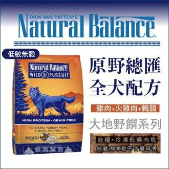 +貓狗樂園+ Natural Balance【全犬。大地野饌系列。低敏無穀原野總匯。10磅】1850元