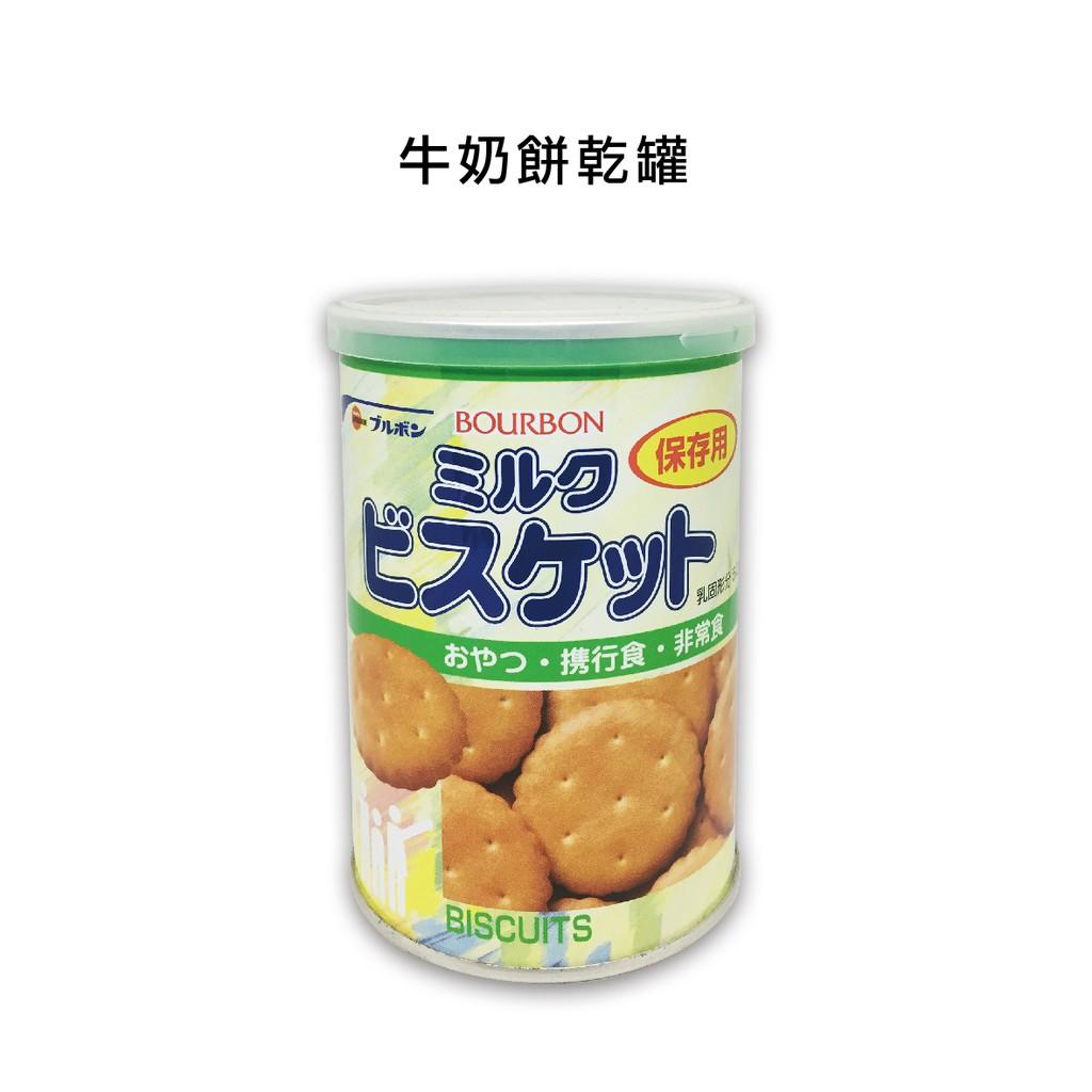 北日本BOURBON餅乾罐 - 麵包餅乾罐  /  小蘇打餅乾罐  /  牛奶餅乾罐 3