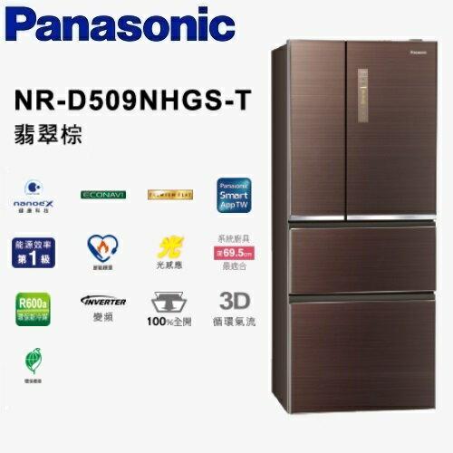 Panasonic500LNR-D509NHGS-T四門雙科技變頻冰箱國際牌翡翠棕免運費12期0%公司貨NRD509NHGST