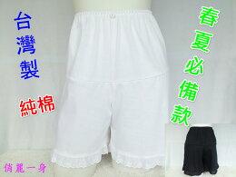 襯裙襯褲柔軟舒適透氣安全褲內搭褲 媽媽 睡褲 內裡 俏麗一身