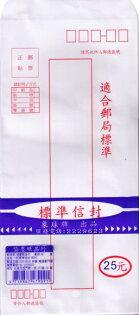 15K標準中式信封(50入)