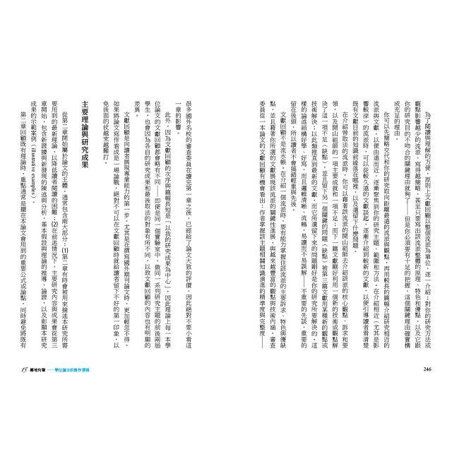 研究生完全求生手冊:方法、秘訣、潛規則 7