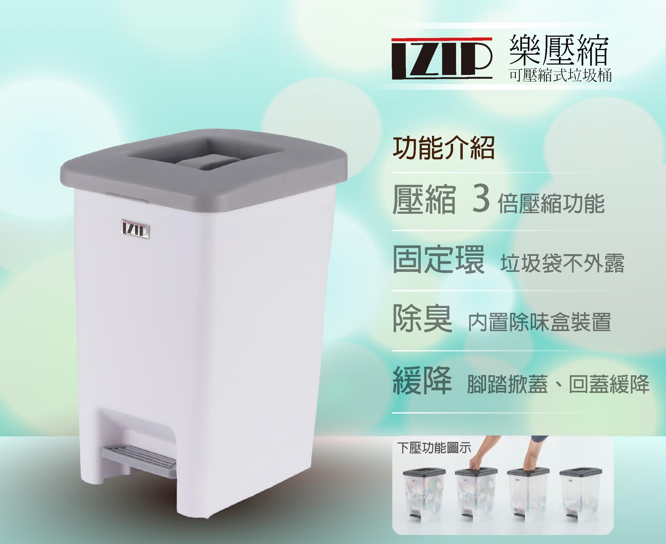 樂壓縮垃圾桶 -11L 專利壓縮 小體積 大容量- 4色可選  *宅配通免運*