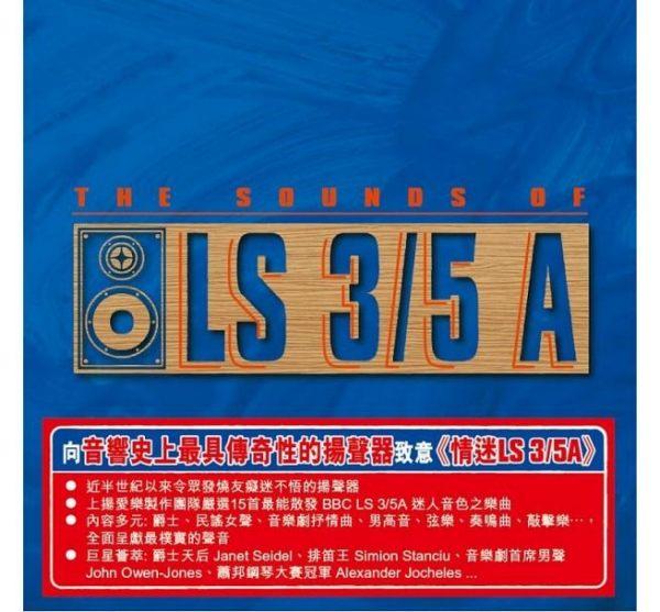 【停看聽音響唱片】【CD】The Sound of LS 3/5A 情迷LS3/5A