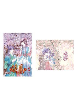 燄凰~凝秦遺夢~(14)特裝版