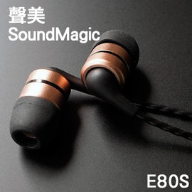 志達電子 E80S 聲美 SoundMagic 耳道式耳機 高C/P值 Android Apple E10S 進階款