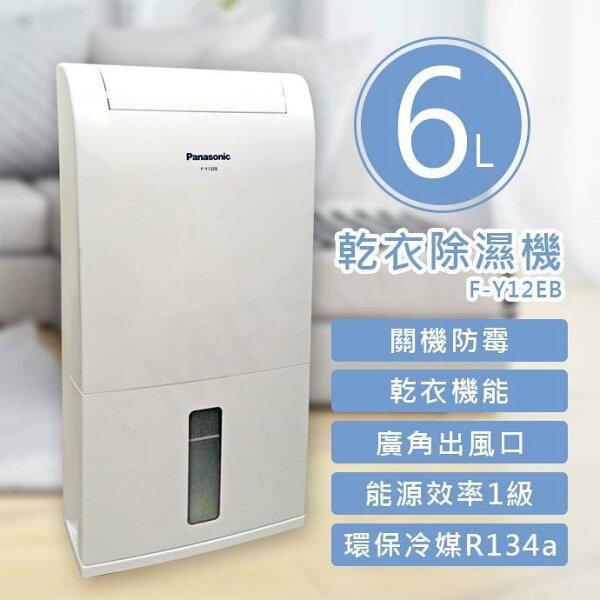 【新風尚潮流】Panasonic國際牌6公升清淨除濕機F-Y12EB