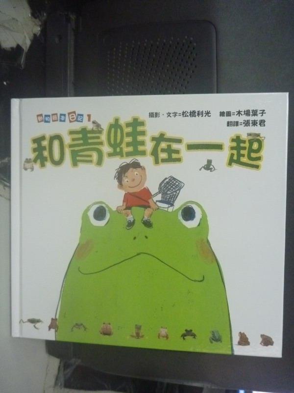 【書寶二手書T2/少年童書_JNO】動物繪本日記1-和青蛙在一起_松橋利光