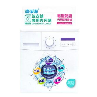 清淨海 槽洗淨洗衣槽專用去污劑300g