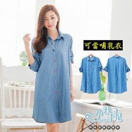 *孕味十足。孕婦裝*【CKT5101】可愛點點單寧繽紛彩釦孕婦長版襯衫 藍色