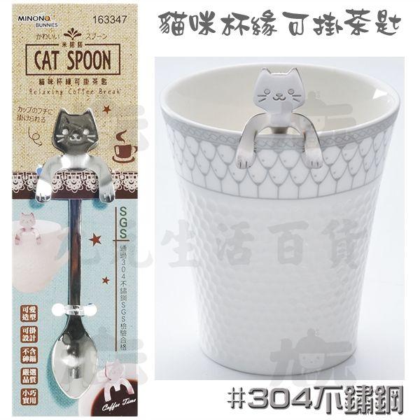【九元生活百貨】貓咪杯緣可掛茶匙#304不鏽鋼咖啡匙