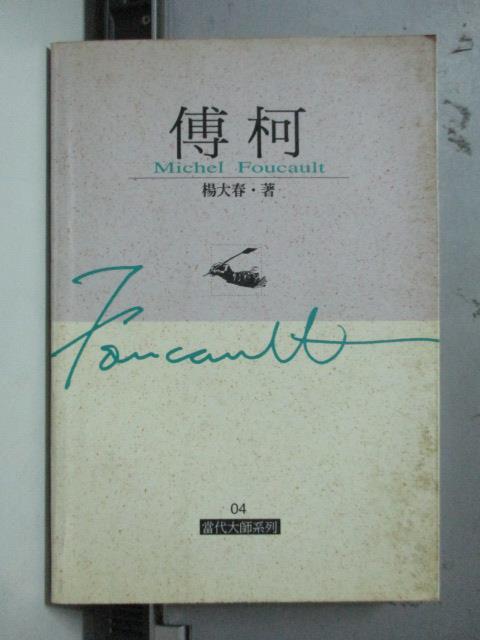 【書寶二手書T3/哲學_OSS】傅柯_楊大春