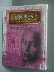 【書寶二手書T7/文學_IBK】西蒙波娃-新女性主義的倡導者_羅長江