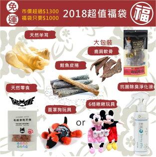 布蕾克:2018狗狗旺旺~超值福袋組-$1000免運
