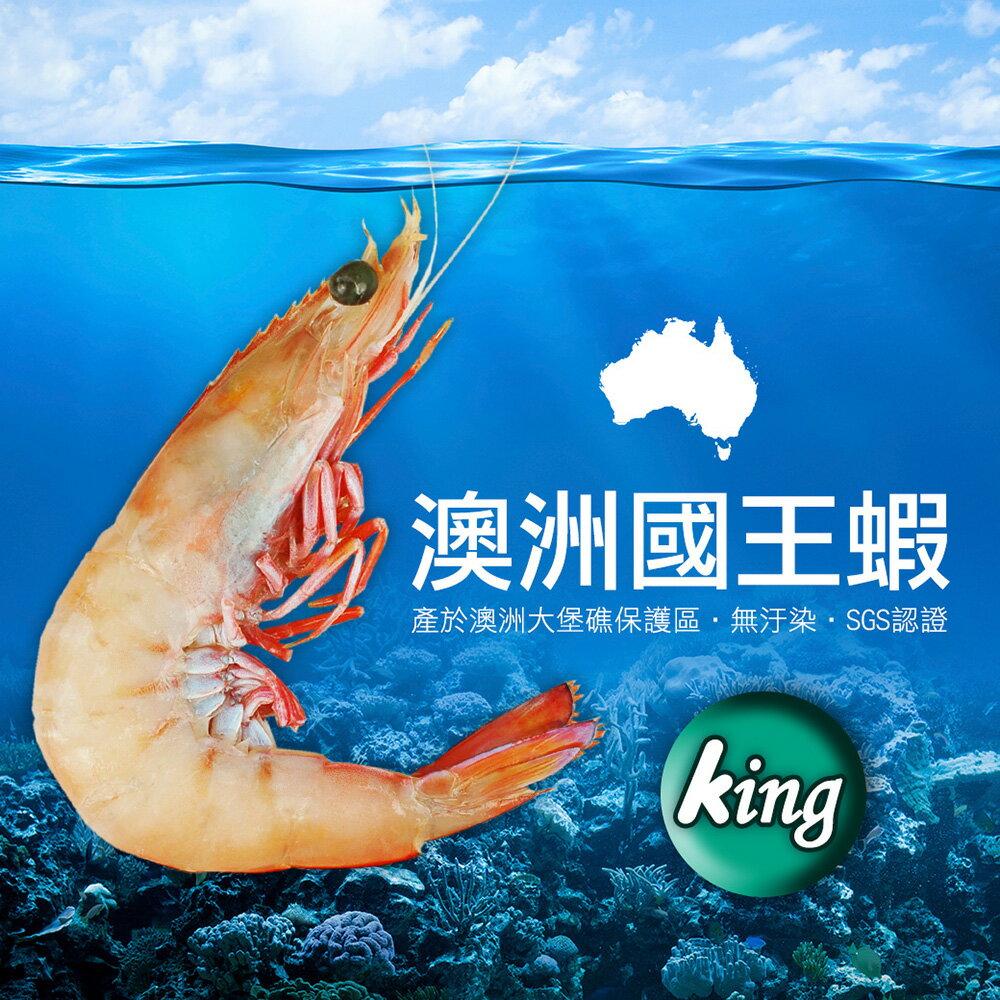 ~築地一番鮮~澳洲大堡礁野生國王蝦1包^(500g  包  6~8隻^)~