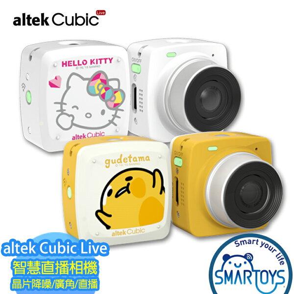 Smartoys智慧生活館:altekCubicLive智慧無線直播相機(C03)