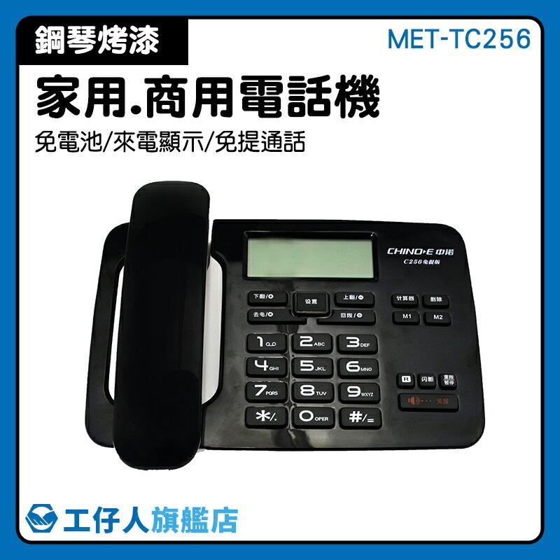 『工仔人』有線電話 電話總機 家用電話 電話號碼 話機 手機通訊 MET-TC256