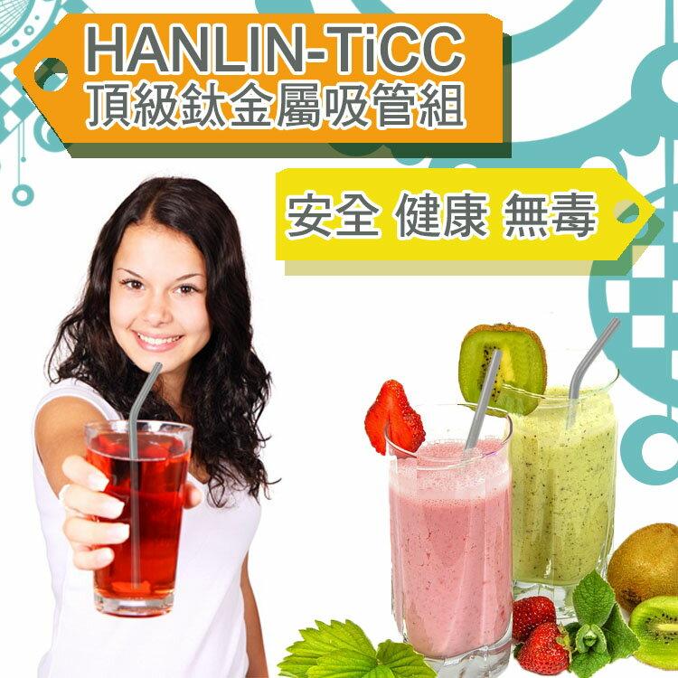 【 全館折扣 】 頂級 鈦金屬 吸管組 SGS檢驗合格 HANLIN-TiCC 純鈦吸管 直管 彎管