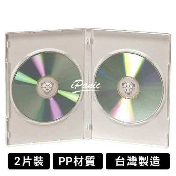 台灣製造 DVD盒 光碟收納盒 雙片裝 14mm PP材質 白色 CD盒 保存盒 光碟盒 光碟整理盒