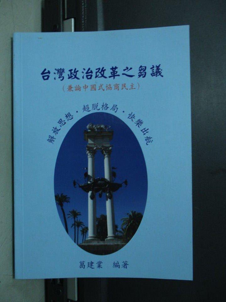 【書寶二手書T3/政治_NSV】台灣政治改革芻議(兼論中國式協商民主)