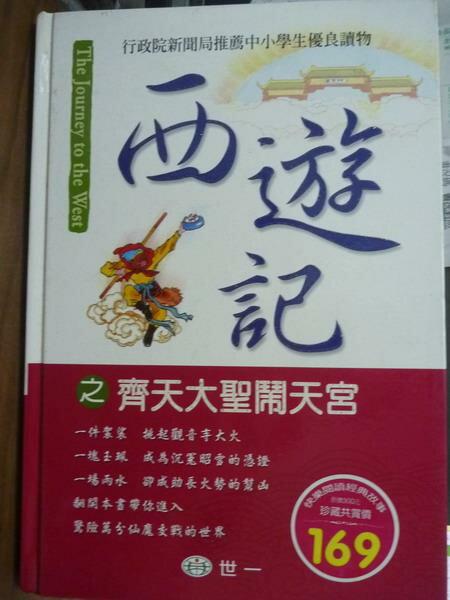 【書寶二手書T8/少年童書_QGE】西遊記之齊天大聖鬧天宮_史瓊文