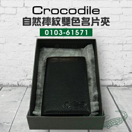 加賀皮件 Crocodile鱷魚牌 自然摔紋 雙色真皮 名片夾 0103-61571