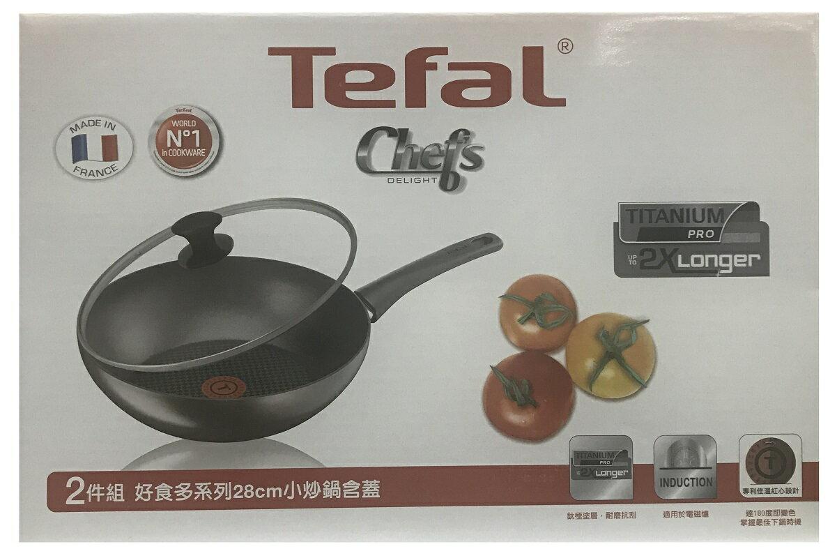 法國特福CHEF''''S DELIGHT系列28公分含蓋不沾小炒鍋