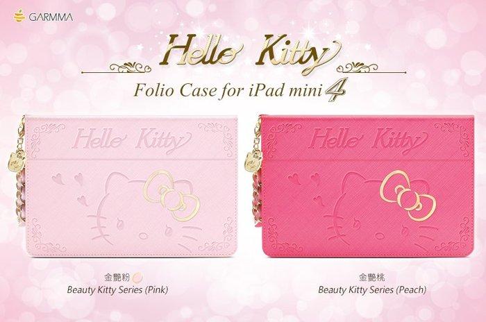 GARMMA Hello Kitty iPad mini 4摺疊式 可立 精品 皮套 雙色