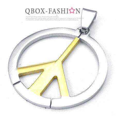 《 QBOX 》FASHION 飾品【W10024689】精緻個性和平標誌316L鈦鋼墬子項鍊