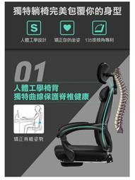 台灣現貨一日達 免運!6D人體工學躺椅 電競椅 躺椅 電腦椅 辦公椅 主管椅 人體工學椅  聖誕節禮物