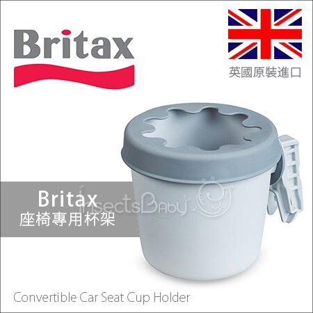 ?蟲寶寶?【英國Britax】英國原裝進口 Britax座椅專用杯架 -- (酷灰)