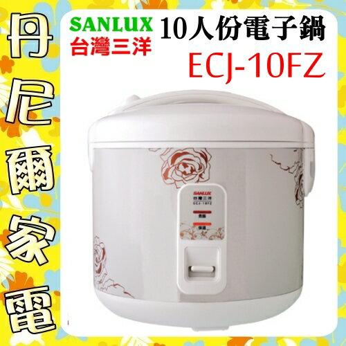 台灣三洋 SANYO SANLUX 10人份電子鍋 《ECJ-10FZ》
