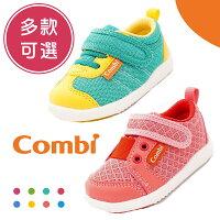 【熱銷補貨到】日本Combi幼兒機能休閒鞋(加贈鞋墊)寶寶段8款任選-星空嵐-媽咪親子推薦