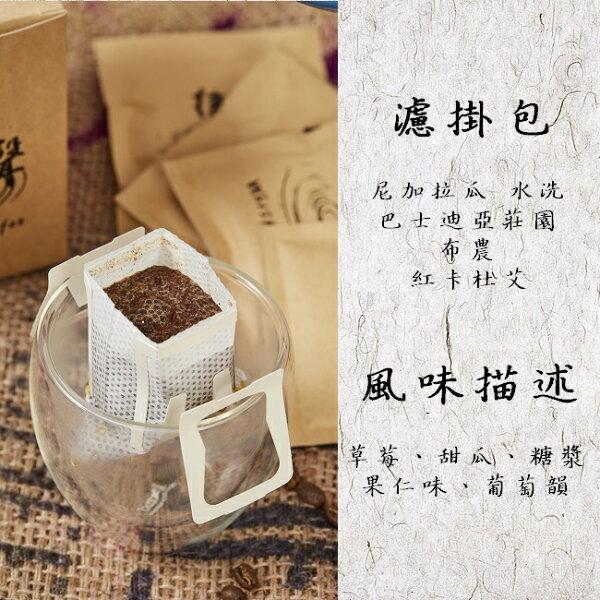 WhisperCoffee 微聲咖啡:[微聲咖啡][濾掛包]尼加拉瓜水洗巴士迪亞莊園布農紅卡杜艾(12gx10包盒)