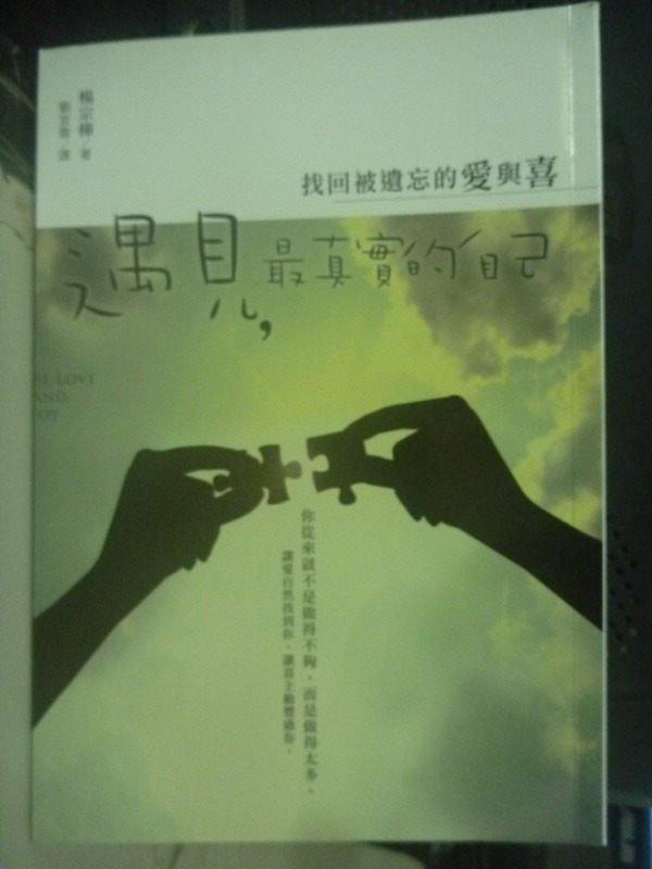 【書寶二手書T3/宗教_LJD】遇見,最真實的自己:找回被遺忘的愛與喜_劉宜霖