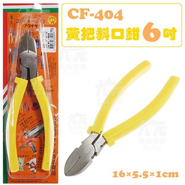 【九元生活百貨】川武CF-404 黃把斜口鉗/6吋 鐵絲鉗 剝線鉗