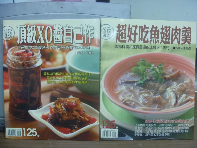 【書寶二手書T4/餐飲_QBO】頂級XO醬自己做_超好吃魚翅肉羹_2本合售