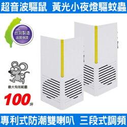 DigiMax UP-11R 【台灣製原廠公司貨】 『台灣神盾』專業式防潮型超音波驅鼠蟲器 有效空間100坪 2入