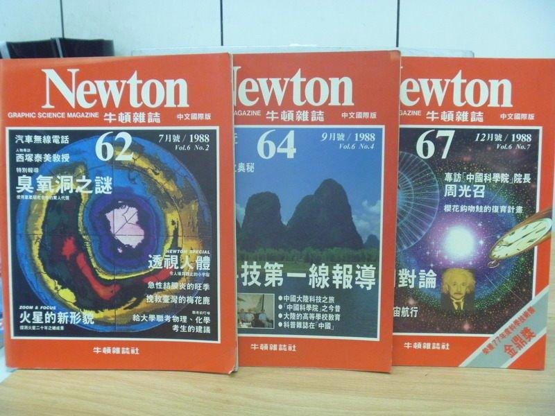 【書寶二手書T3/雜誌期刊_PPT】牛頓_62+64+67期_3本合售_臭氧洞之謎等
